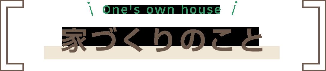 家づくりのこと