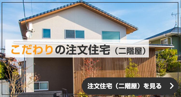 注文住宅(二階屋)