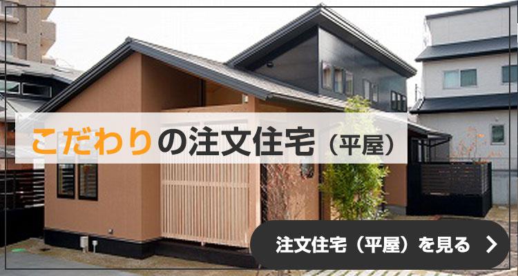 注文住宅(平屋)