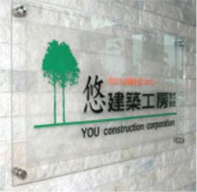 悠建築工房株式会社