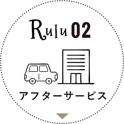 Rule02 アフターサービス