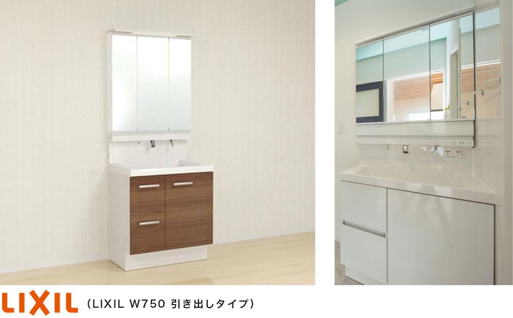 システム洗面台