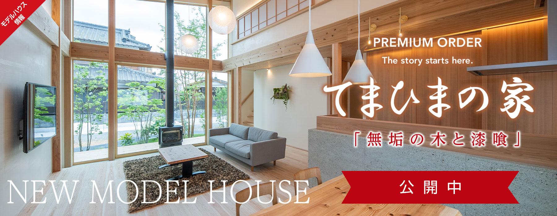 NEWMODEL HOUSEてまひまの家「無垢の木と漆喰」2021.5.28公開
