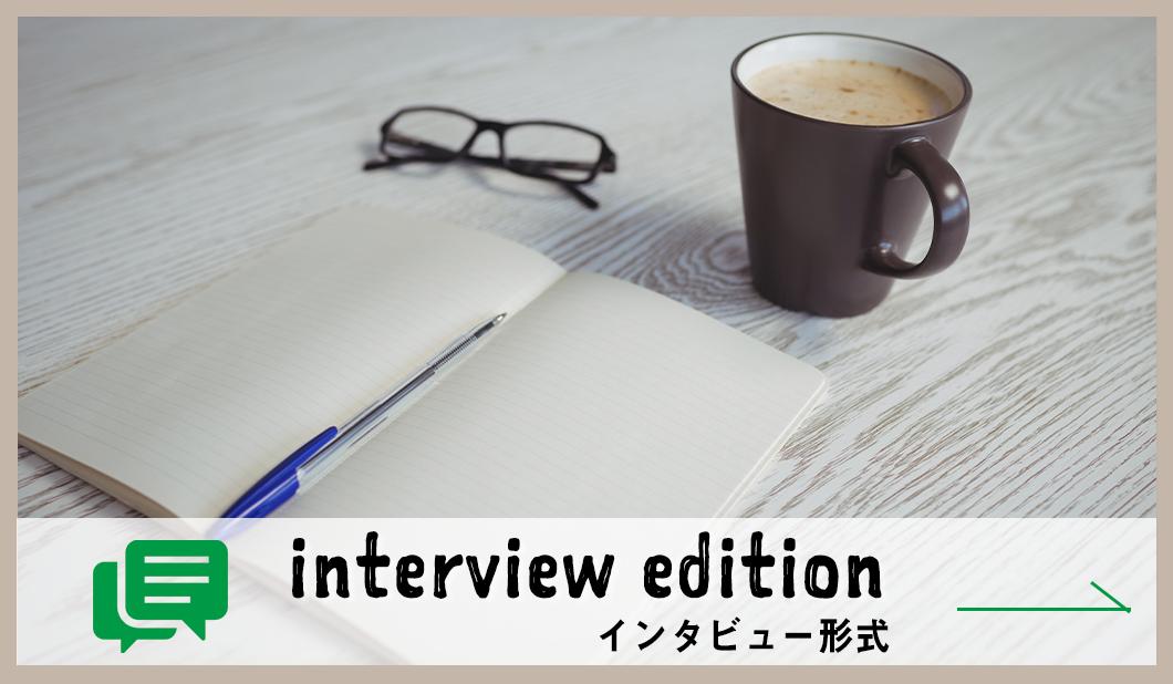 オーナーズボイス インタビュー形式