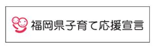 福岡子育て応援宣言