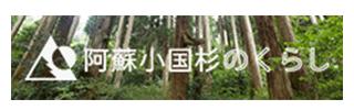 小国町森林組合