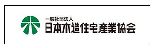 一般社団法人 日本木造住宅産業協会
